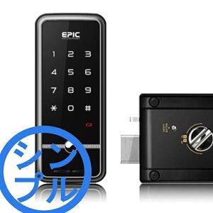 エピック(EPIC)N-TOUCH 電子錠 電気錠 カギ 交換 開錠方式/暗証番号 開き戸用 後付け 玄関 オートロック デジタルロック スマートロック 補助錠