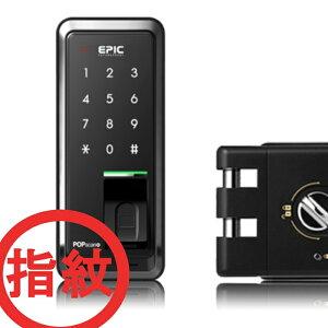 POPscanHOOK3エピック(EPIC) 電子錠 後付け カギ 交換 電気錠 開錠方式/暗証番号・指紋認証 引き戸用 玄関 オートロック デジタルロック スマートロック 補助錠
