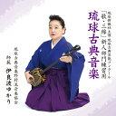 琉球古典芸能コンクール「歌・三線」新人部門練習用CD