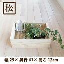 木箱 MA3KT【取手付】単品 国産赤松無垢材(パイン材) 無塗装 りんご箱 カンナ仕上げ