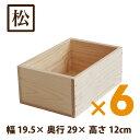 木箱 MA1.5KN【取手なし】6箱セット 国産赤松無垢材(パイン材) 無塗装 りんご箱 カンナ仕上げ