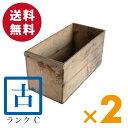 【期間限定!スプリングセール20%OFF】USED木箱 (中古りんご箱)ランクC【2箱セット】/ アンティーク木箱 ビンテージ…