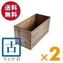 USED木箱 (中古りんご箱)ランクD【2箱セット】/ アンティーク木箱 ビンテージ風  古箱 リンゴ木箱  シェルフ 収納…