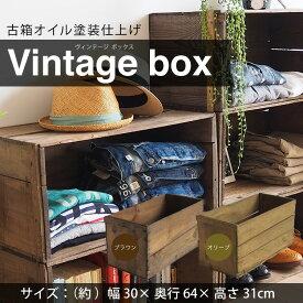 ヴィンテージ木箱(りんご箱)オイル塗装付 / UB20KT-Vintage / 古箱 アンティーク