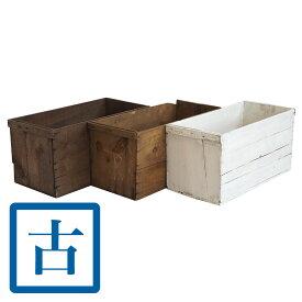 ヴィンテージ木箱(りんご箱)水性塗装付 / UB20KT-Vintage / 古箱 アンティーク 箱 木製 スタッキングボックス スタッキングシェルフ ヴィンテージ ウッドボックス 木の箱 収納 収納ボックス 見せる収納