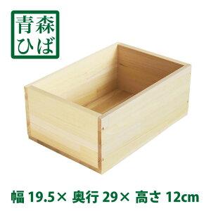 木箱 HA1.5KN【取手なし】単品 青森ひば集成材 無塗装 りんご箱 カンナ仕上げ 収納 整理整頓 おもちゃ箱