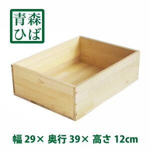 木箱 HA3KN【取手なし】単品 青森ひば 集成材 無塗装 りんご箱 カンナ仕上げ 収納 整理整頓 おもちゃ箱