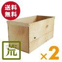 りんご箱 木箱 AB20KT 【取手付】2箱セット (荒仕上げ) / リンゴ箱 木製 アンティーク風 リンゴ 林檎 収納ボックス…