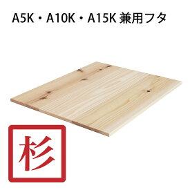 木箱 SA5K・SA10K・SA15K兼用 フタ 無塗装 単品 国産美し杉無垢材 りんご箱 カンナ仕上げ
