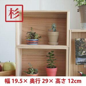 木箱 SA1.5KN【取手なし】単品 国産美し杉無垢材 無塗装 りんご箱 カンナ仕上げ