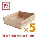 木箱 SA5KN【取手なし】5箱セット 国産美し杉無垢材 無塗装 りんご箱 カンナ仕上げ