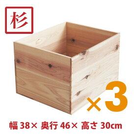木箱 SA15KN【取手なし】3箱セット 国産美し杉無垢材 無塗装 りんご箱 カンナ仕上げ