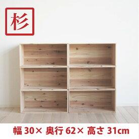 木箱 SB20KN【取手なし】単品 国産美し杉無垢材 無塗装 りんご箱 カンナ仕上げ