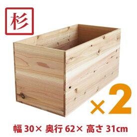木箱 SB20KN【取手なし】2箱セット 国産美し杉無垢材 無塗装 りんご箱 カンナ仕上げ