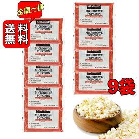【新商品】 カークランドポップコーン コストコ ポップコーン カークランド 9袋 電子レンジ マイクロウェーブ ポップコーン レンジ