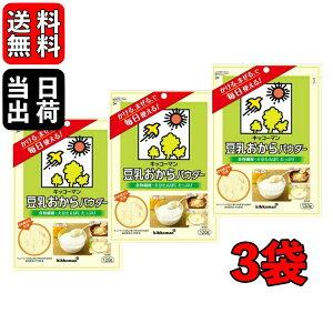 キッコーマン 豆乳おからパウダー 120g 【3袋】 おからパウダー 個包装 豆乳 おから キッコーマン 食物繊維 植物性たんぱく質 クリーミー 粉末