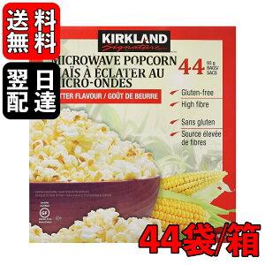 コストコ ポップコーン カークランド 44袋 1箱 電子レンジ マイクロウェーブ カークランドポップコーン コストコポップコーン