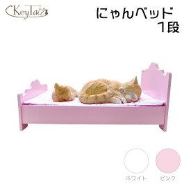 猫 ベット ベッド ねこ用品 かわいい 木製ベッド 1段 ピンク 白 しつけ キャットハウス ペット用品 猫家具 ネコ家具 ねこ家具 ペットハウス 小型 お昼寝 ゆったり おしゃれ オールシーズン 癒し サイズ:52センチ×28センチ(マット部分は約51センチ×約27センチ)