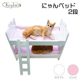 猫 ベット ベッド ねこ用品 かわいい 木製ベッド 2段 ピンク 白 しつけ キャットハウス ペット用品 猫家具 ネコ家具 ねこ家具 ペットハウス 小型 お昼寝 ゆったり おしゃれ オールシーズン 癒し サイズ:52×28×高さ43.8センチ(マット部分は約51×27センチ)