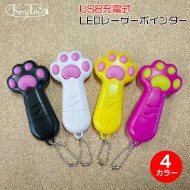 猫 おもちゃ ポインタ LEDポインター 肉球型 USB 充電式 猫じゃらし 充電 肉球 可愛い かわいい 動物 おもちゃ 遊ぶ 雑貨 懐中電灯付き 天然 遊び 猫用品 ねこ用品 運動不足解消 室内 ペット用品 ペットグッズ 玩具 ねこのおもちゃ 運動