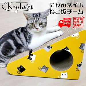 猫 トンネル おもちゃ 遊び 爪とぎ ダンボール 爪研ぎ にゃんネイル ねこ坂チーム 爪磨き ネコの爪とぎ 猫の爪とぎ ねこの爪とぎ キャット おしゃれ 省スペース ねこ ダンボール つめとぎ 爪