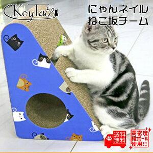 猫 トンネル おもちゃ 遊び場 爪とぎ ダンボール 爪研ぎ にゃんネイル ねこ坂チーム 爪磨き ネコの爪とぎ 猫の爪とぎ ねこの爪とぎ キャット おしゃれ 省スペース ねこ ダンボール つめとぎ