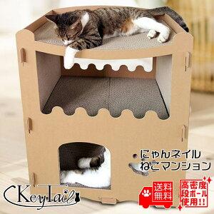 猫 トンネル 遊び場 おもちゃ キャットタワー 爪とぎ ダンボール ハウス オシャレ キャットハウス にゃんネイル ねこマンション スリム 大型猫 シニア 多頭飼い 爪とぎ兼ベッド 猫ベッド 猫