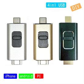 【USBメモリー DIY キット】4in1 Flash メモリー スティック iPhone/iPad/android/Mac/PC 写真/動画/音楽/連絡先のバックアップ、共有に最適 色:シルバー,ゴールド Max:128GB【別途 microSDカードが必要】【DM便】