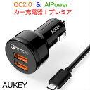 【Aukey 正規販売代理店】スマホ充電器 スマートフォン充電器 CC-T6 カー充電器 カーチャージャー QC対応 QC2.0対応 …