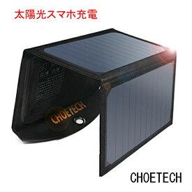 【Choetech 正規販売代理店】19W ソーラーパネル充電器 iPhone/android モバイル充電器 【USB 2ポート】【宅急便】