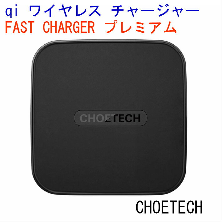 【Choetech 正規販売代理店】qi ワイヤレス充電器 FAST CHARGER USB Type-Cコネクタ スマホ/タブレット充電器 iPhone/android T811C-S 【宅急便】