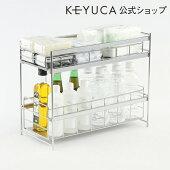 KEYUCA(ケユカ)arrotsスライドラック20×44cm