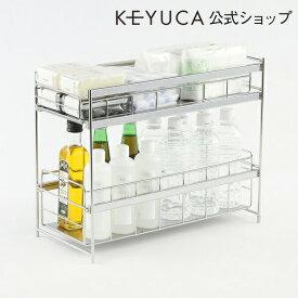 KEYUCA(ケユカ) arrots スライドラック 20×44cm[キッチンラック 調味料ラック スパイスラック キッチンスタンド 調味料スタンド 調味料置き シンクラック キッチン収納 収納棚 洗面所 スライド スライドラック] 【グッドプライス】