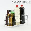 KEYUCA(ケユカ) arrots 調味料スタンド[調味料ラック/スパイスラック/調味料スタンド/調味料置き/シンクラック/キッチ…