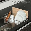 KEYUCA(ケユカ) クチーナ 2way ドレーナー[水切りかご/水切りカゴ/水切りバスケット/シンクラック/水切りラック/おし…