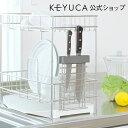 KEYUCA(ケユカ) onesto ナイフホルダー フック[包丁ケース 包丁スタンド ナイフスタンド 薄型 キッチン用品 おしゃれ …