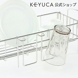KEYUCA ケユカ ドレイングラススタンド II[グラススタンド 水切りスタンド 水切り用 おしゃれ オシャレ シンプル デザイン ステンレス製 キッチン雑貨 キッチン用品 通販 楽天]