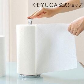 KEYUCA(ケユカ) Pieruta キッチンペーパーホルダー[キッチンペーパースタンド 置き型 大きい ビックサイズ おしゃれ オシャレ シンプル デザイン ギフト プレゼント 通販 楽天] 【RCP】