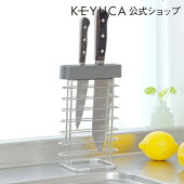 KEYUCA(ケユカ)onestoナイフホルダースタンド