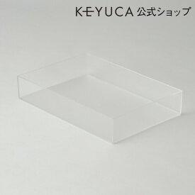 KEYUCA(ケユカ) クリアBOX 200×295mm[収納ボックス 冷蔵庫用 ラック 収納ケース 収納BOX 整理BOX 冷蔵庫収納 おしゃれ オシャレ シンプル かわいい 新生活 ギフト プレゼント 通販 楽天] 【グッドプライス】
