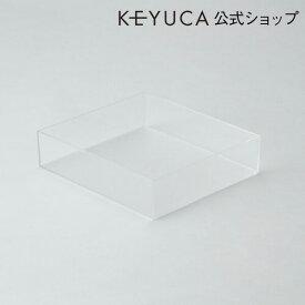 KEYUCA(ケユカ) クリアBOX 200×220mm[収納ボックス 冷蔵庫用 ラック 収納ケース 収納BOX 整理BOX 冷蔵庫収納 おしゃれ オシャレ シンプル かわいい 新生活 ギフト プレゼント 通販 楽天] 【グッドプライス】