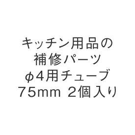 KEYUCA(ケユカ) φ4用チューブ75mm 2個入り