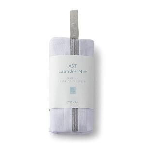 KEYUCA(ケユカ) AST ランドリーネット くずよけメッシュ角型 小[洗濯ネット ランドリーネット 角型 細かい 洗濯用品 洗濯グッズ 小さいサイズ 乾燥機対応 オシャレ モダン シンプル デザイン ホ