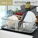 KEYUCA(ケユカ) [3点セット]クチーナ 2wayドレーナー ベーシックセット[水切りかご 水切りカゴ 水切りバスケット シン…