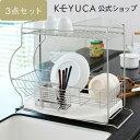 KEYUCA(ケユカ) [3点セット]ネオナビオ ドレーナー2S ベーシックセット[水切りかご 水切りカゴ 水切りバスケット シン…