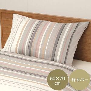 50 70 カバー 枕 【楽天市場】枕カバー >
