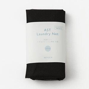 KEYUCA(ケユカ) AST ランドリーネット ブラック 丸型[洗濯ネット ランドリーネット 洗濯グッズ 旅行用品 洗濯用品 細かい 丸形 おしゃれ オシャレ シンプル デザイン 引越し祝い 新生活 ギフト