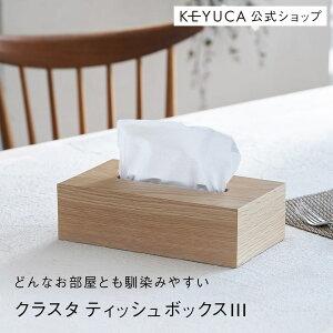 【KEYUCA公式店】ケユカ クラスタ ティッシュボックスIII ナチュラル|ティッシュケース 木製 ティッシュボックスカバー ティッシュボックスケース インテリア 雑貨 おしゃれ オシャレ シンプ