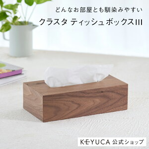 【KEYUCA公式店】ケユカ クラスタ ティッシュボックスIII ウォルナット|ティッシュケース 木製 ティッシュボックスカバー スライド式 ティッシュボックスケース おしゃれ オシャレ シンプル