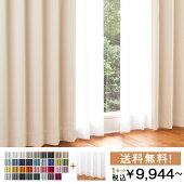 既製カーテン4枚セットドレープレースホワイト形状記憶遮光1級ウォッシャブル防炎遮熱巾100×丈145〜180cmDP101